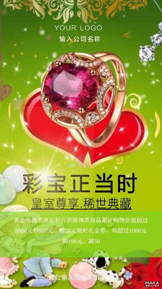 珠宝行业绿色海报促销活动模板