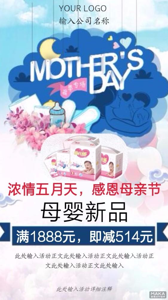 母亲节浓情五月天感恩母亲节母婴新品