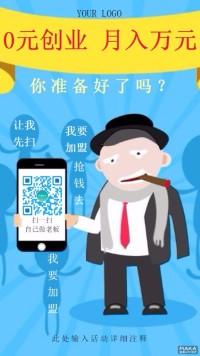 零元创业月入万元你准备好了吗还海报蓝色模板
