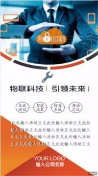 分割排版双手简约物联网科技公司行业介绍