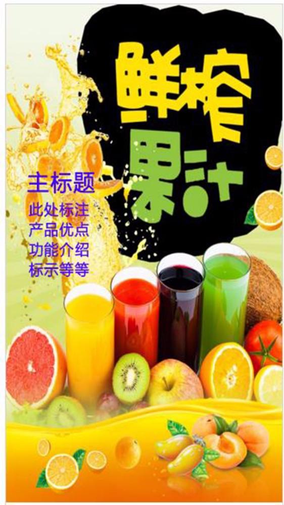 果汁饮料/清新可爱
