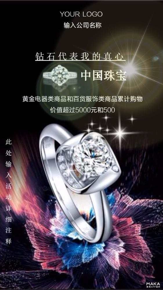 钻石代表我的真心中国珠宝海报促销活动