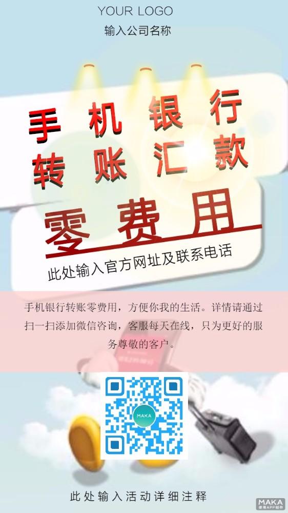 手机银行转账汇款海报促销简约介绍