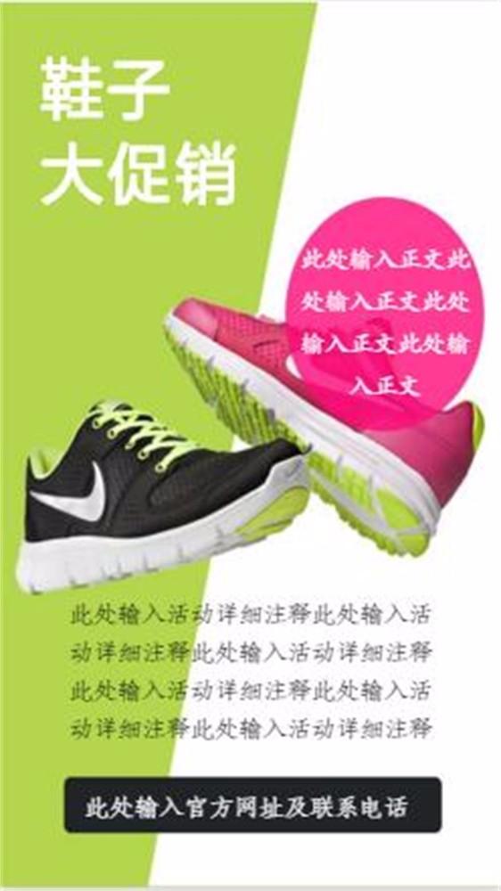 绿色白色鞋子促销海报模板