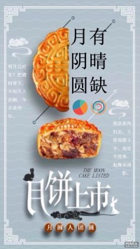 月饼上市美味月饼海报简约清新自然