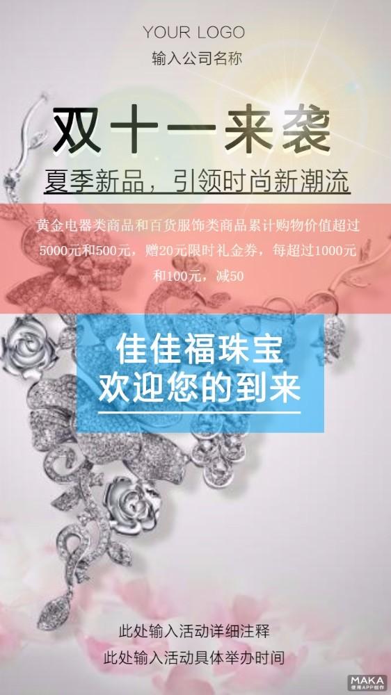 珠宝行业简约清新双十一来袭海报促销模板