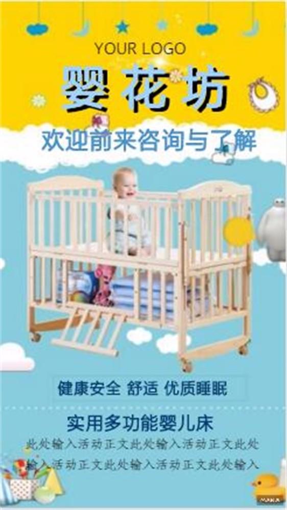 可爱母婴优惠大酬宾实用多功能床海报模板
