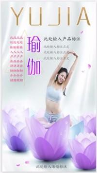 拉伸瑜伽/瑜伽养生馆宣传/时尚简约模板