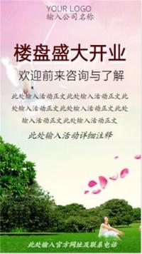 粉色楼盘盛大开业简约清新海报模板