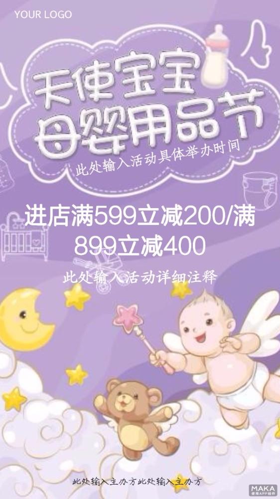 天使宝宝母婴用品节可爱图案动漫海报