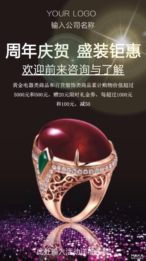 周年庆课盛装聚会珠宝海报促销活动