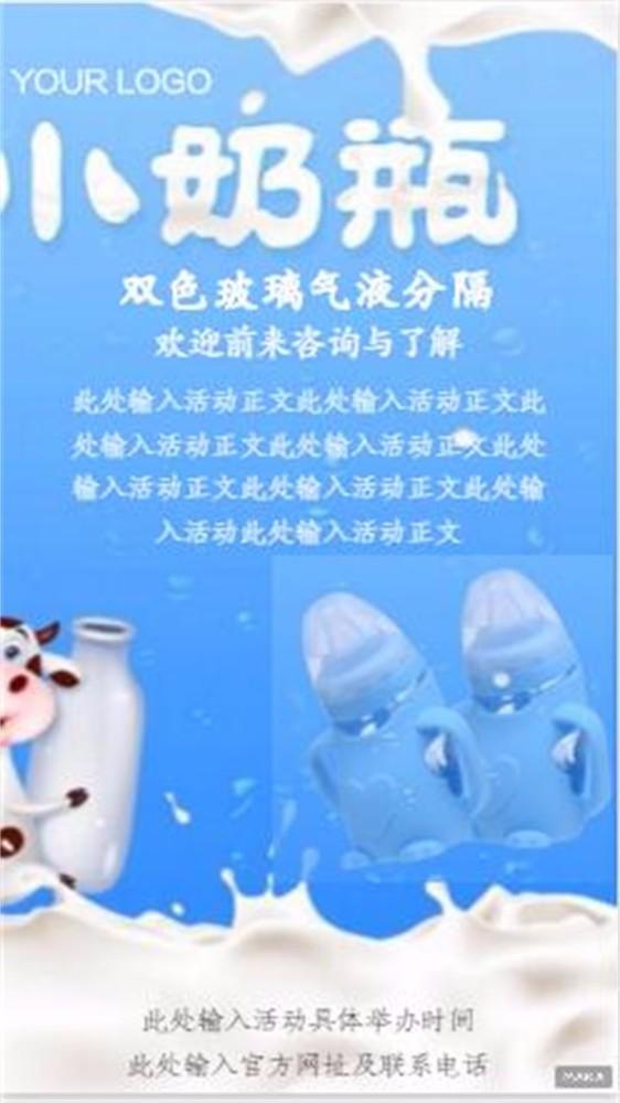 小奶瓶蓝色可爱宝贝自然舒适清新海报模板