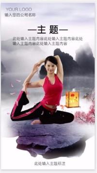 健康生活/瑜伽养生馆宣传/时尚简约模板