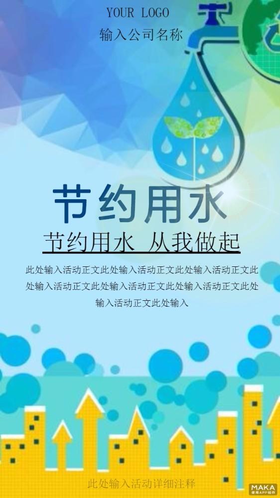 节约用水蓝色进行自然海报模板