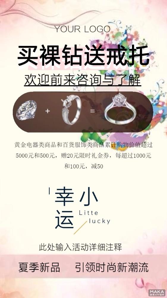 珠宝行业海报清新简约促销模板