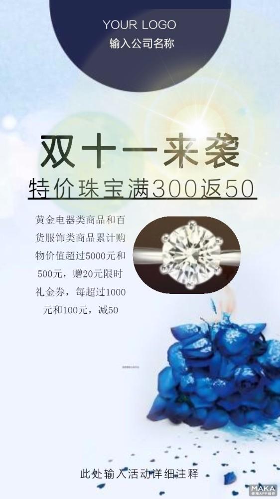 珠宝行业海报促销模板简约清新