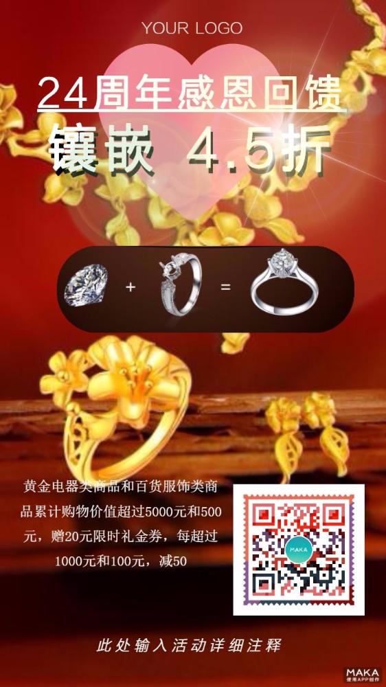 珠宝促销海报清新简约黄金红色