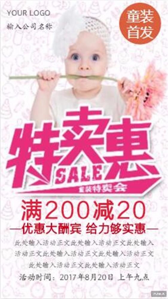 粉色可爱宝宝母婴用品优惠大酬宾奶瓶纸尿裤海报模板