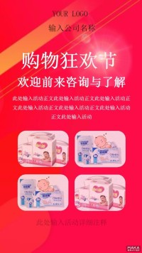 购物狂欢节淘宝天猫活动海报促销
