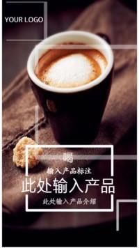 咖啡馆/香醇咖啡/饮料店/简约大气