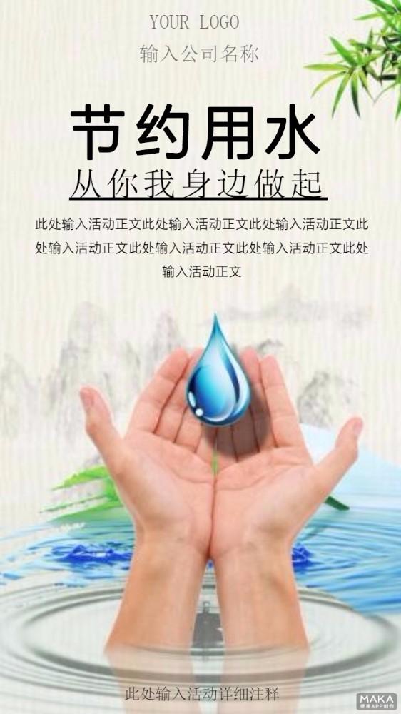 珍惜水资源节约用水海报模板