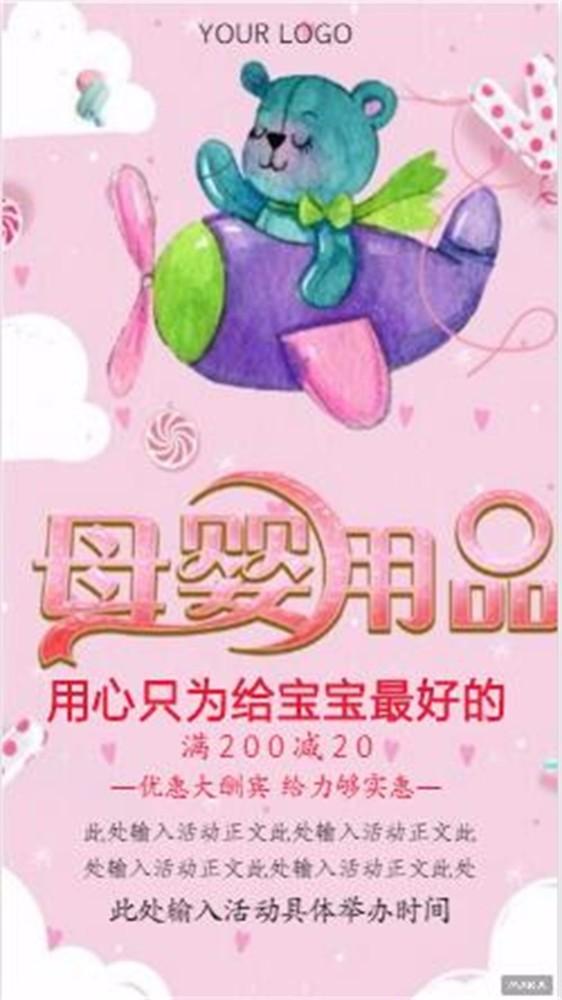 母婴用品粉色清新自然舒适清新海报模板