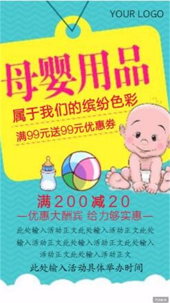 蓝色母婴用品优惠大酬宾奶瓶纸尿裤海报模板