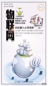 灰色简约清新大气物联网科技公司行业介绍