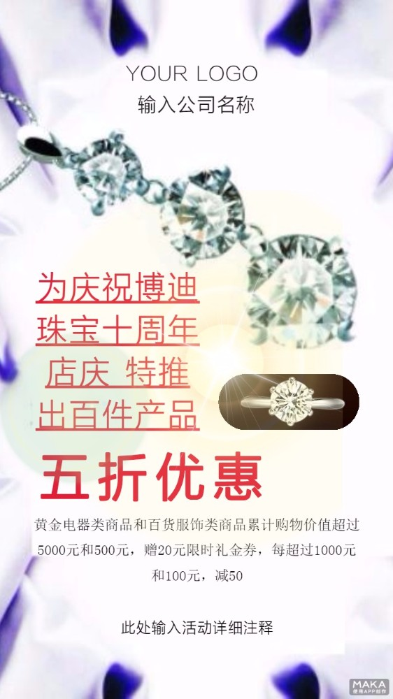 珠宝五折优惠海报清晰简约自然促销模板