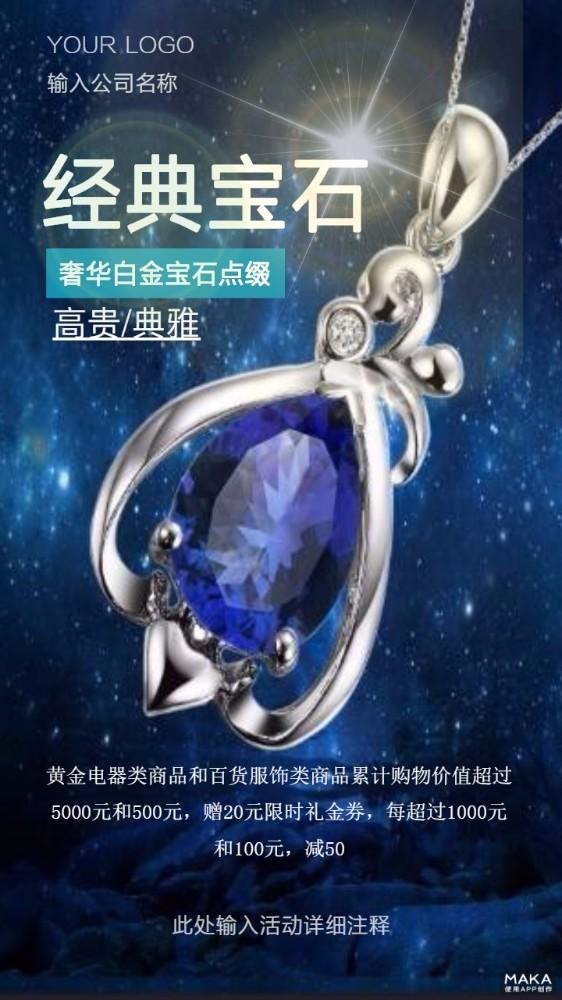 珠宝行业海报清晰促销模板活动