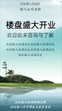 蓝色自然生活房地产海报简约清新促销