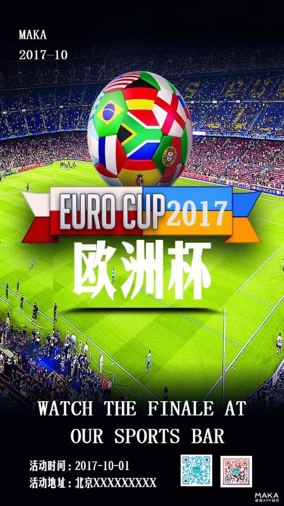 欧洲足球杯比赛宣传
