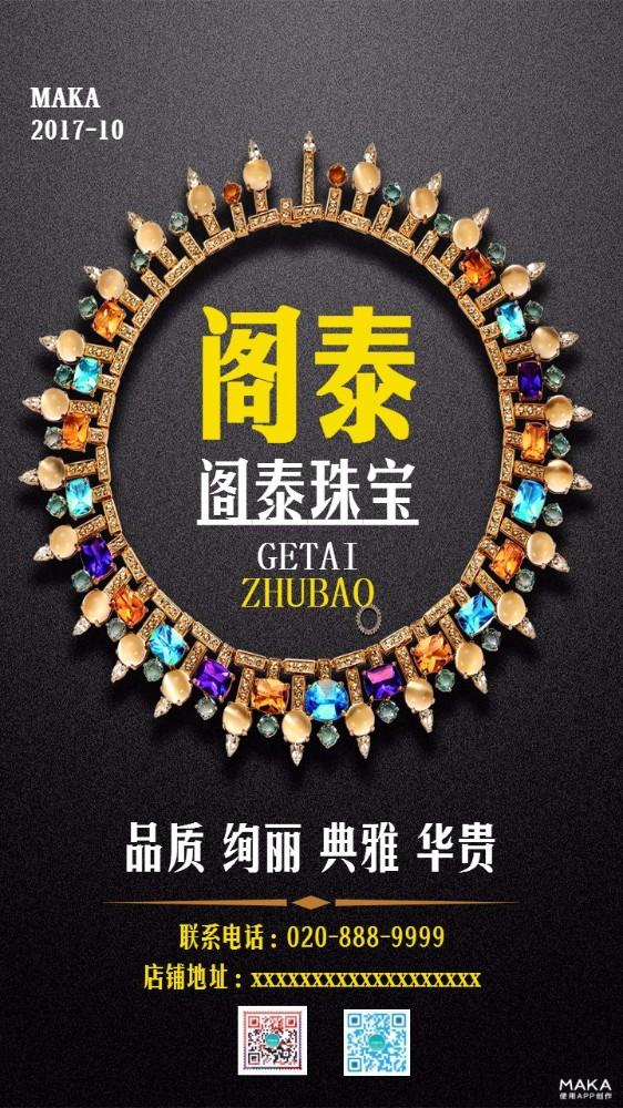 阁泰珠宝宣传海报