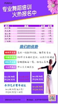 专业舞蹈培训招生