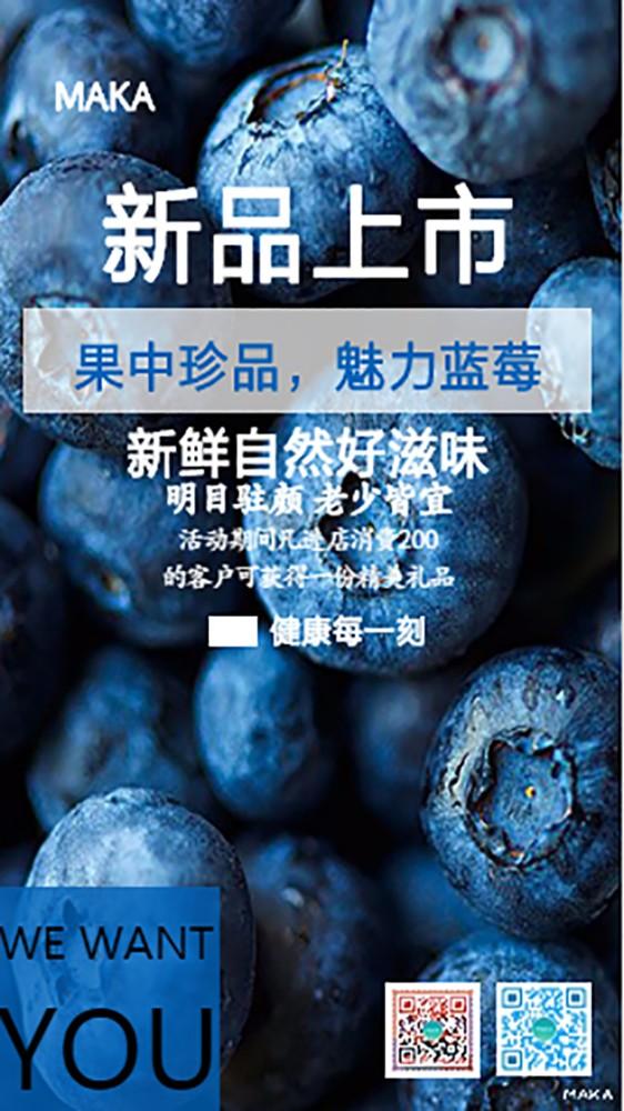 蓝莓新品上市
