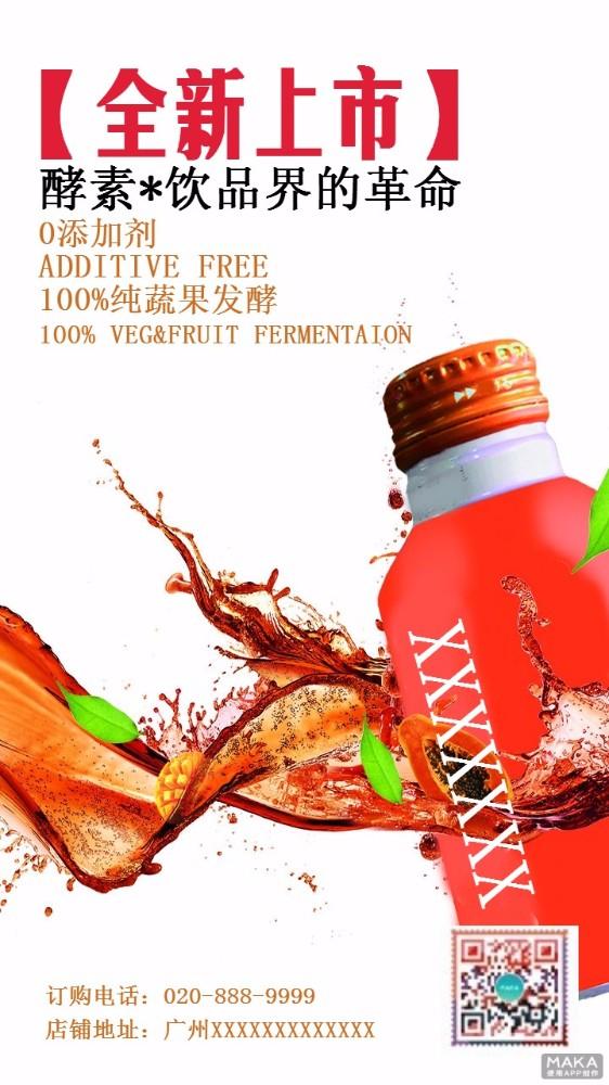 植物酵素果汁上新