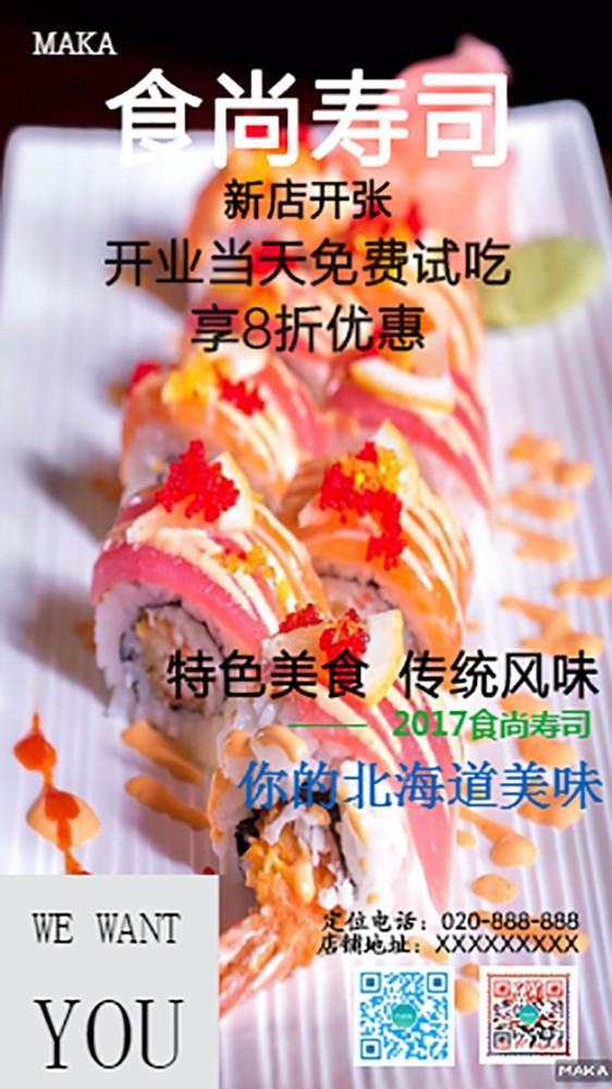 食尚寿司开业