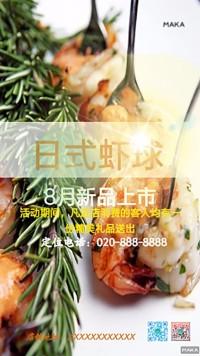 日式料理虾球
