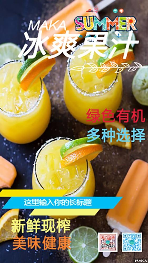 冰爽果汁宣传