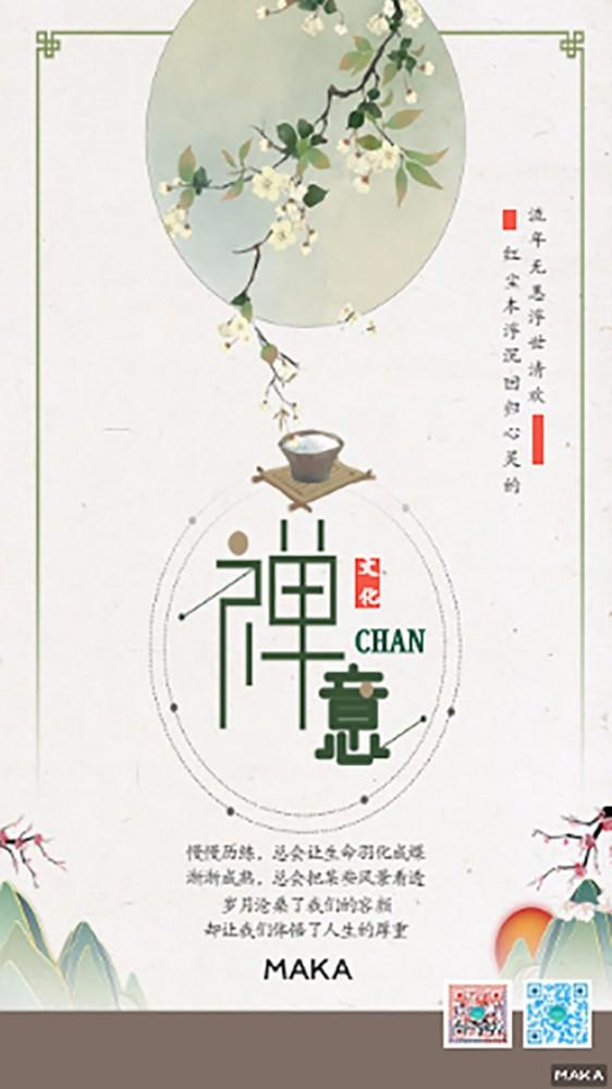佛教禅意文化