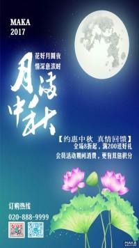 约惠中秋节活动宣传