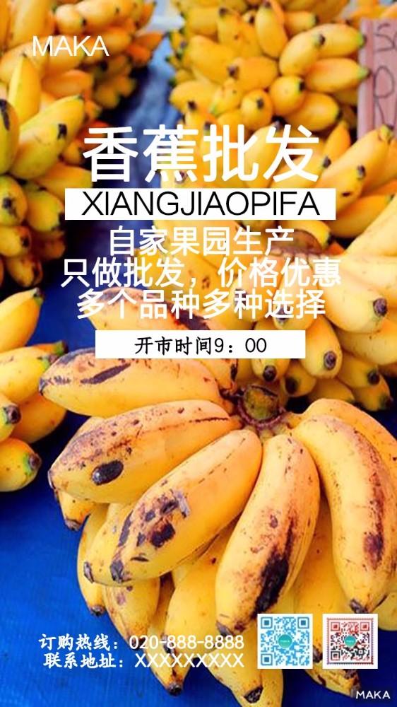 香蕉批发宣传