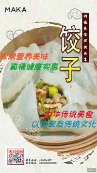 传统美食饺子宣传