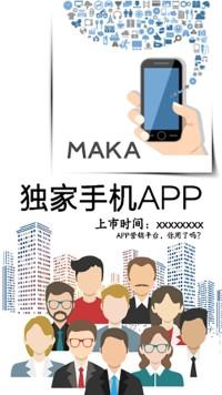 企业手机APP白色简洁