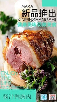 酱汁鸭胸肉