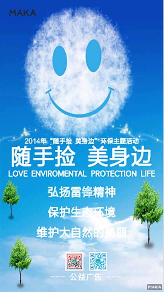 公益广告随手捡垃圾,保护环境