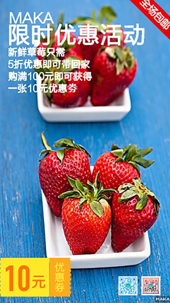 草莓限时优惠