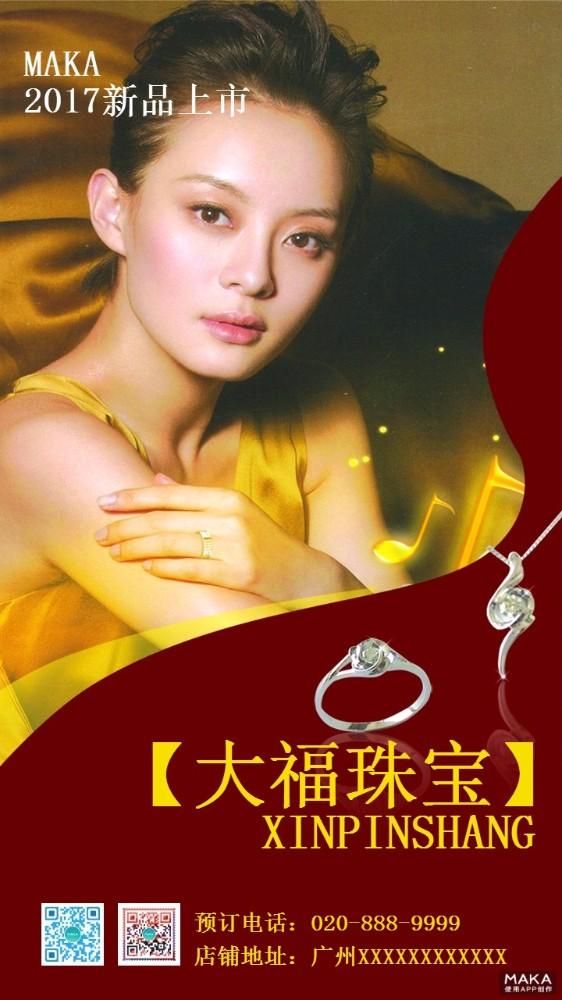 大福珠宝新品上市