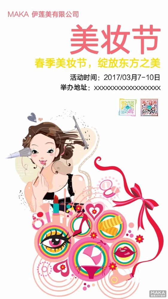 春季美妆节