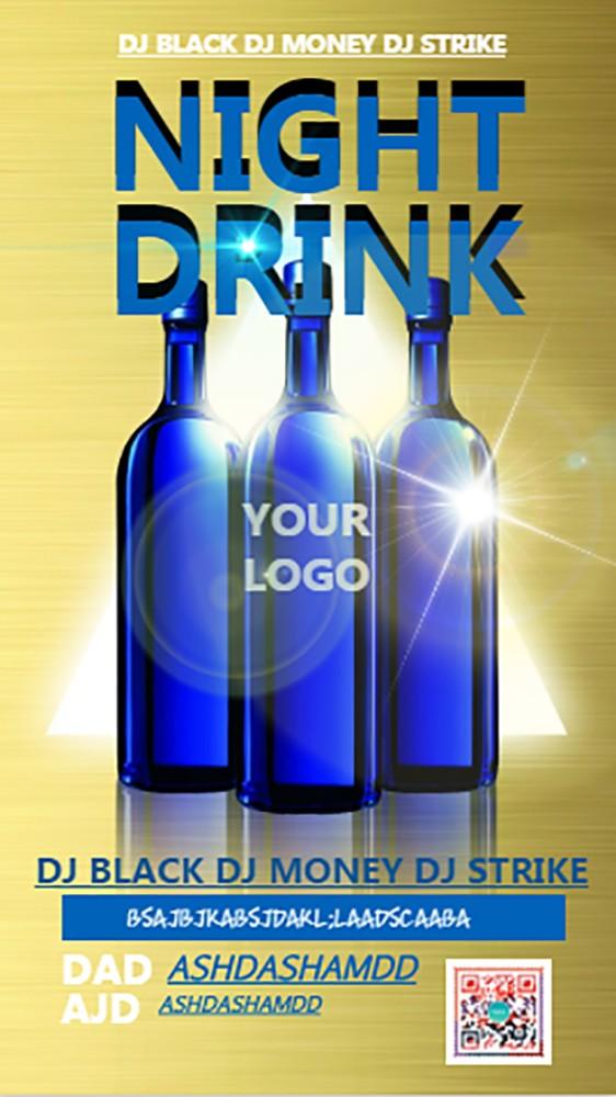 酒吧新品上新或促销活动宣传
